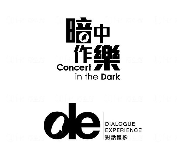 暗中作樂2015 (Concert in the dark 2015)
