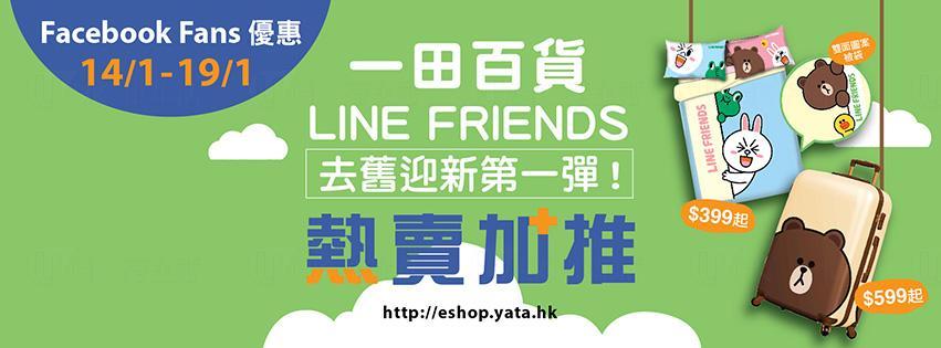 一田百貨加推! LINE FRIENDS行李喼低至$599