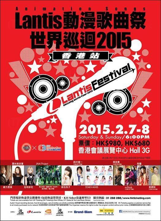 Lantis動漫歌曲祭 世界巡迴2015 -香港站-