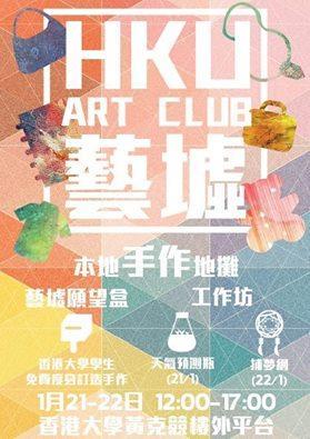 香港大學手作地攤「藝墟Art Fair」