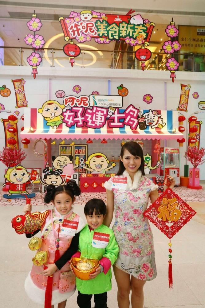 上水中心購物商場 「阿呢」新春美食街