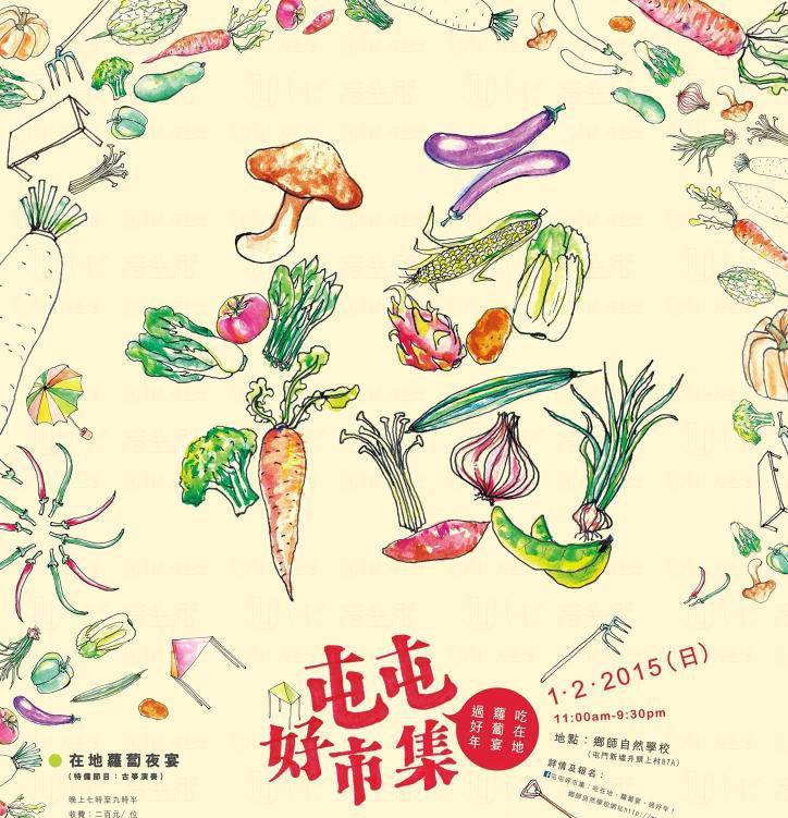 屯屯好市集:吃在地、蘿蔔宴、過好年