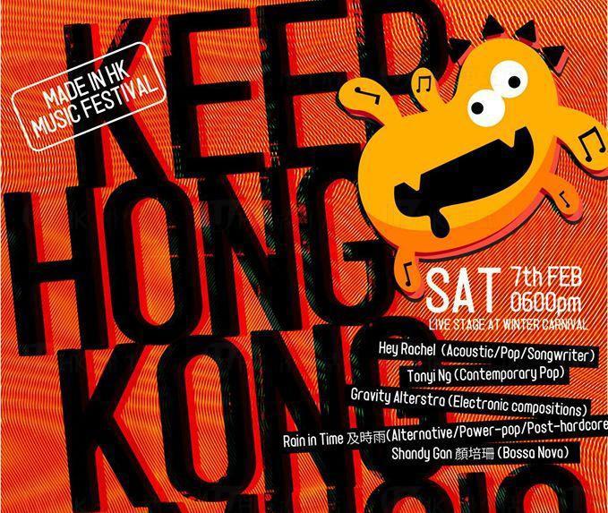 Made in Hong Kong Music Festival