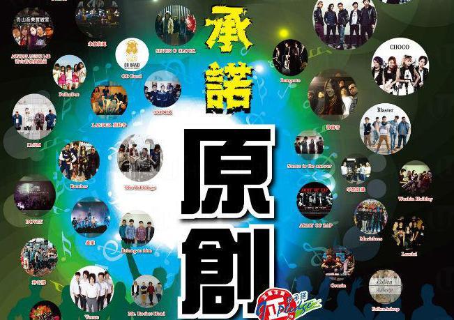 我承諾原創 Live Band Festival 2015