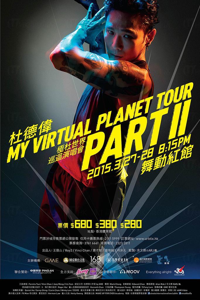 杜德偉極杜世界巡迴演唱會 Part II