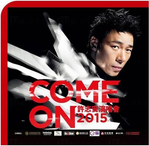 許志安《Come On》演唱會2015