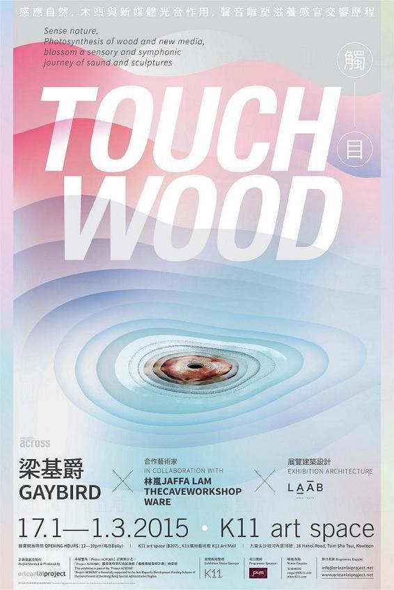 K11 購物藝術館TouchWood「觸‧目」展覽