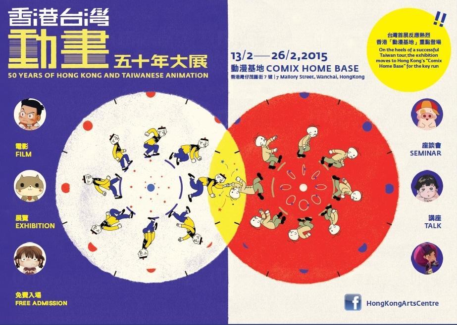 香港台灣動畫五十年大展