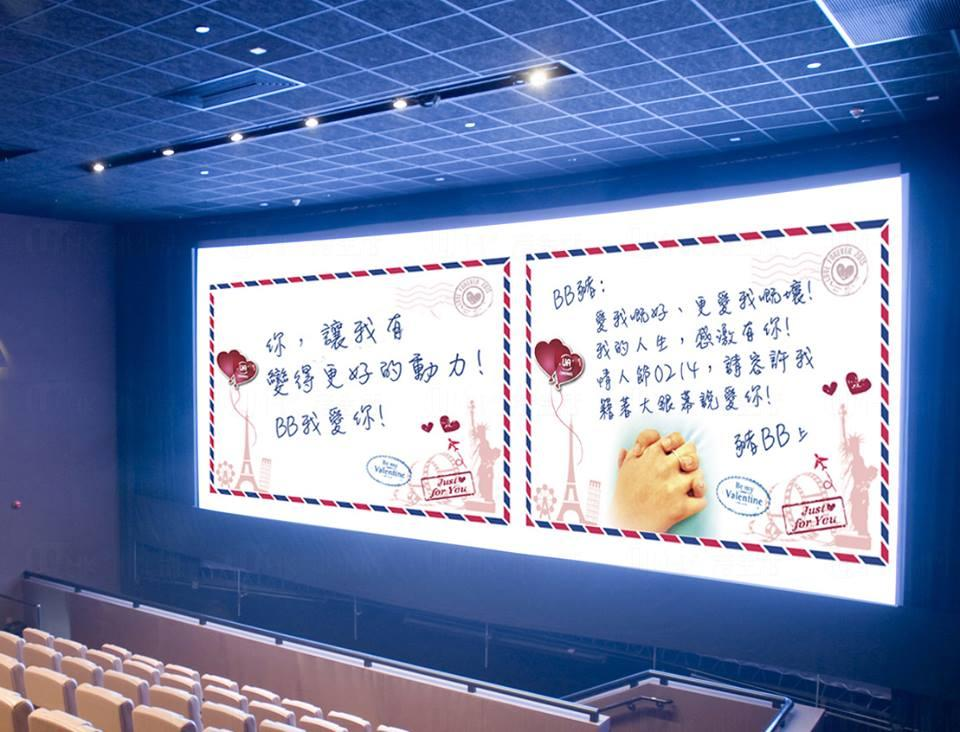 UA Cinemas 藉著螢幕說愛你