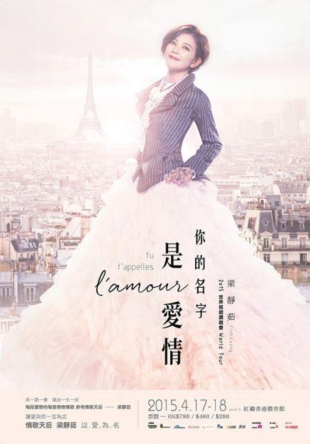 梁靜茹《你的名字是愛情》演唱會2015 - 香港站