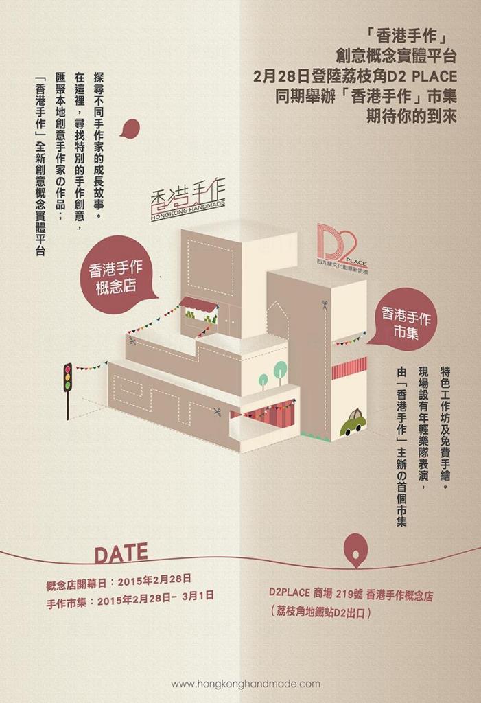 「香港手作」市集 4月再度回歸
