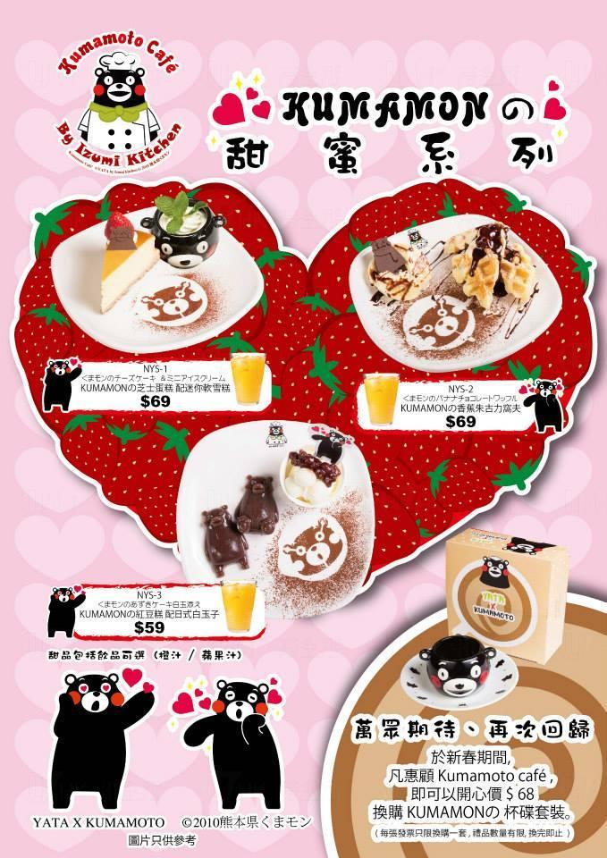 Kumamoto Cafe 新春情人節主題美食登場