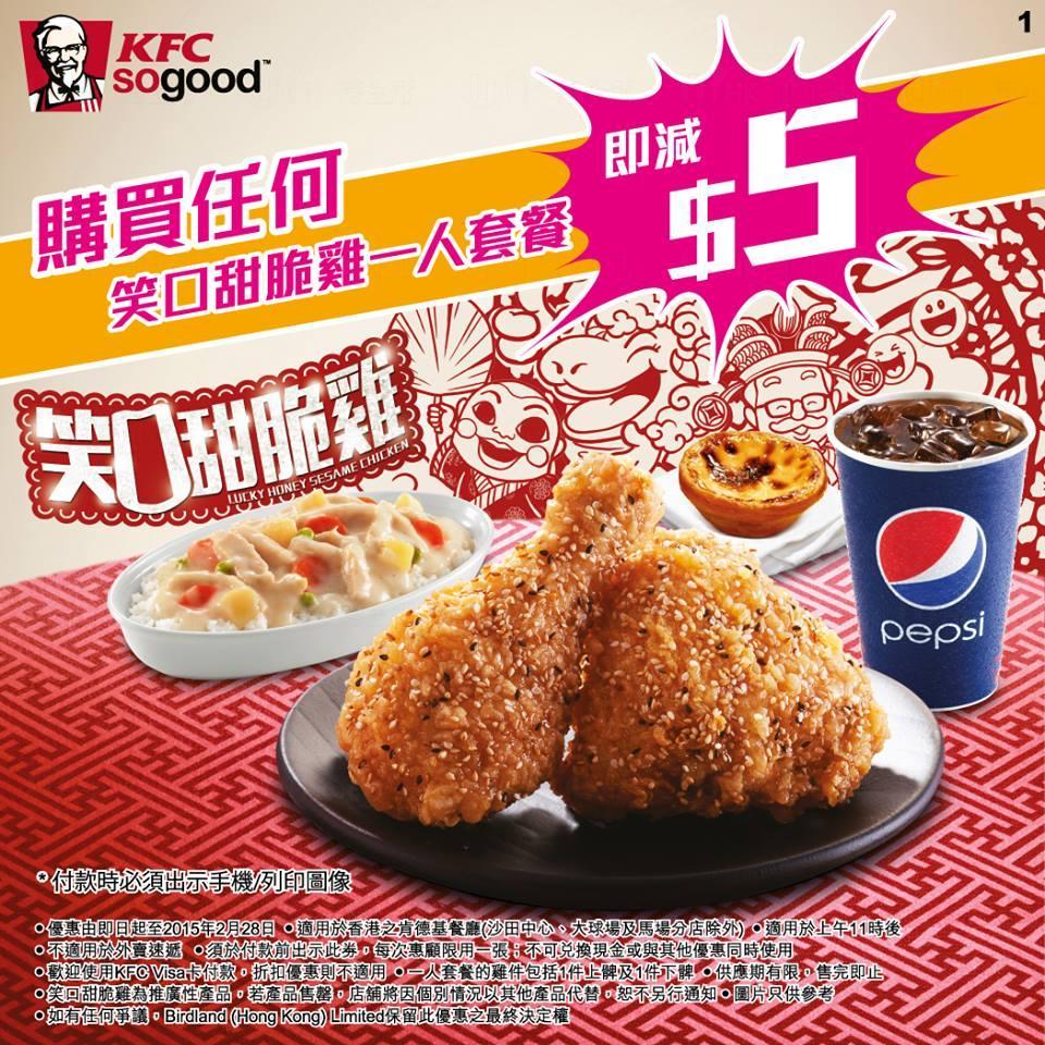 KFC笑口甜脆雞一人套餐$5優惠劵