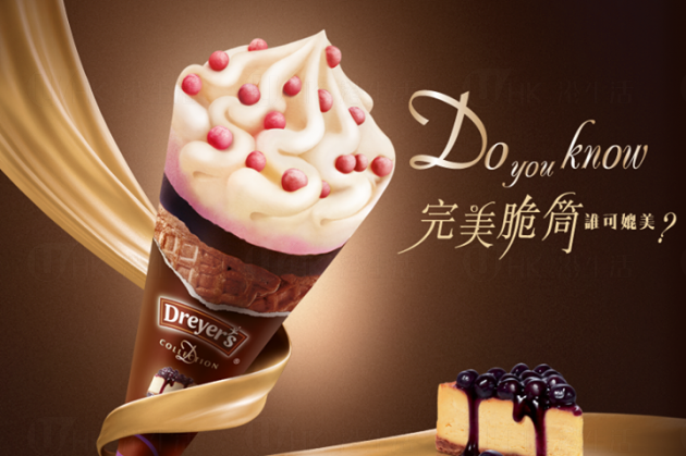 只限3天!Dreyer's D-Collection脆筒買一送一
