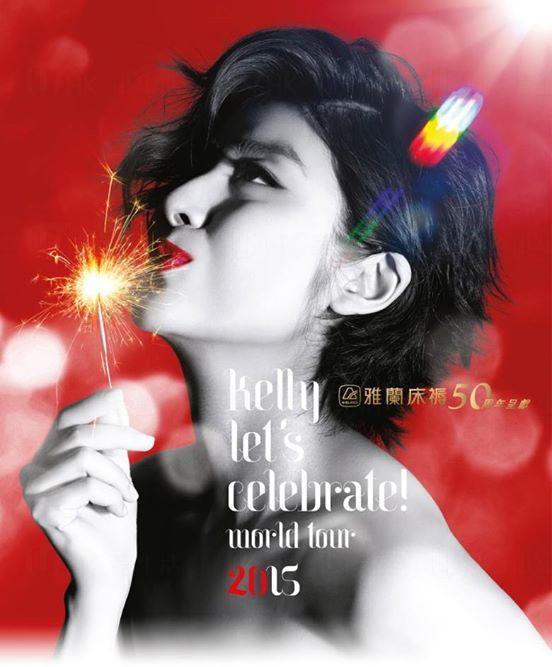 陳慧琳Let's Celebrate!世界巡迴演唱會