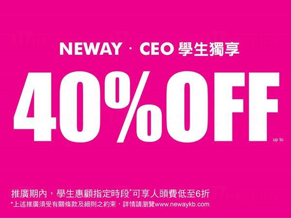 Neway 、CEO 學生6折唱K 延長至6月尾