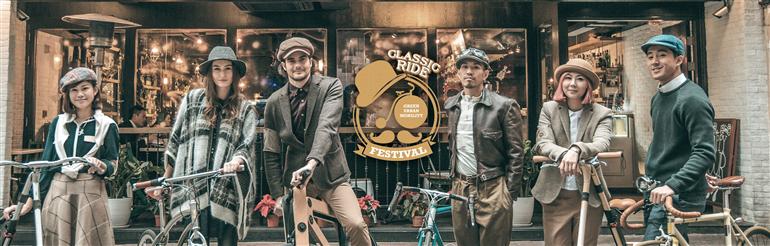 綠遊城市Classic Ride Festival