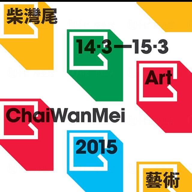 柴灣尾藝術及設計節 2015