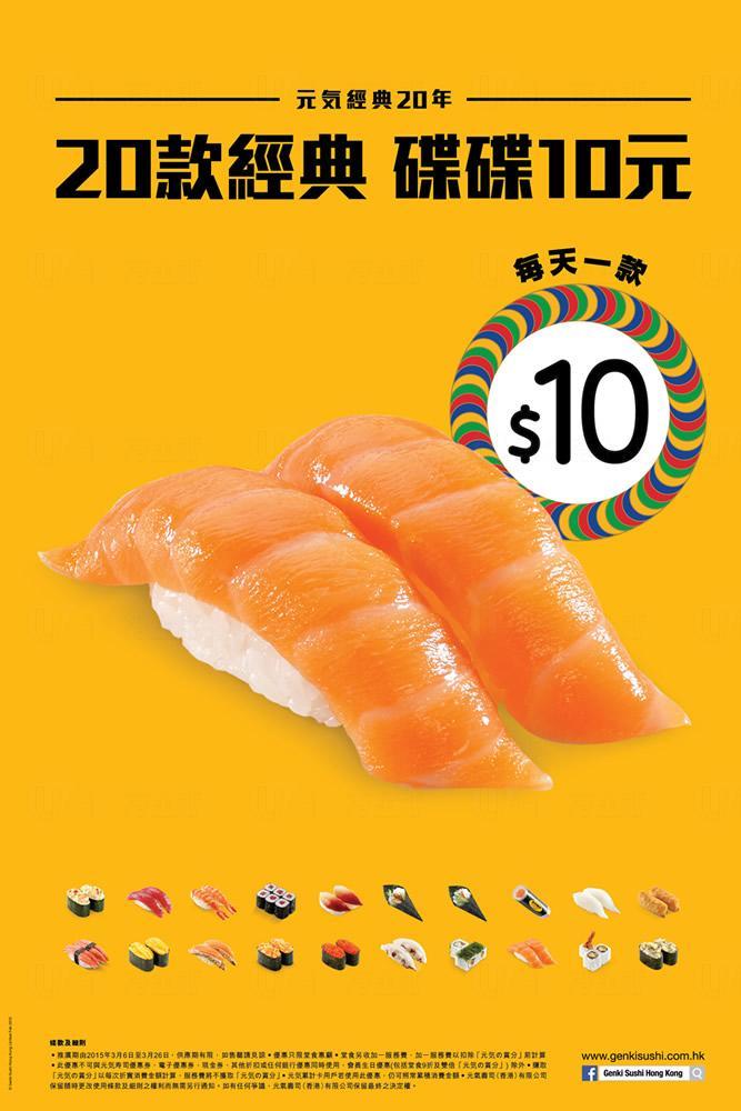 元氣壽司限時大優惠 20款人氣壽司每碟$10