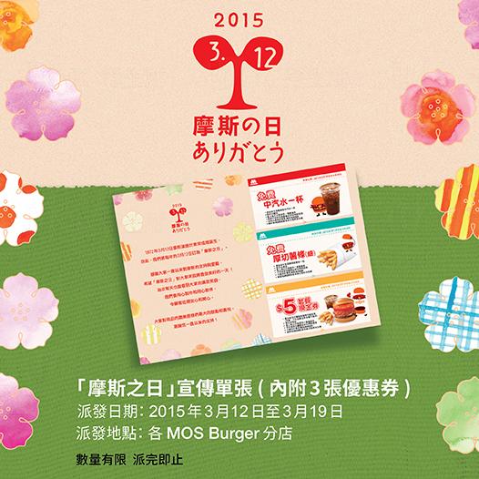 MOS Burger「摩斯之日」 免費請食薯條