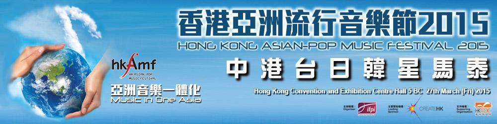香港亞洲流行音樂節2015 門票免費索取