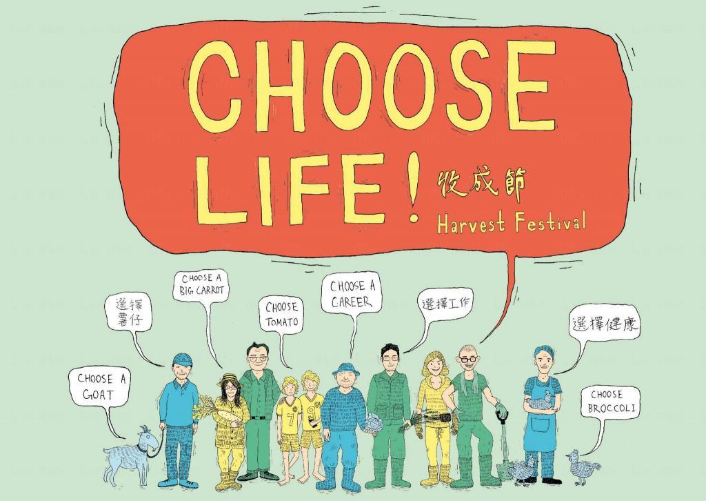 「Choose Life!」收成節