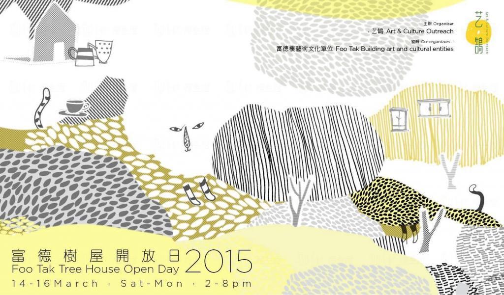 富德樹屋開放日2015 一連3日舉行
