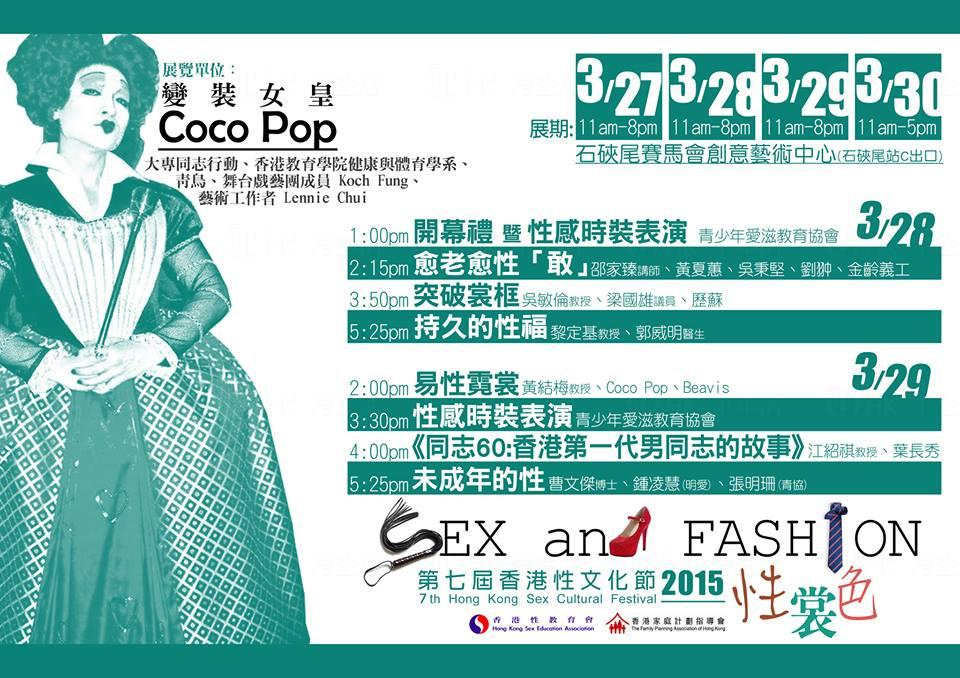 第七屆香港性文化節2015
