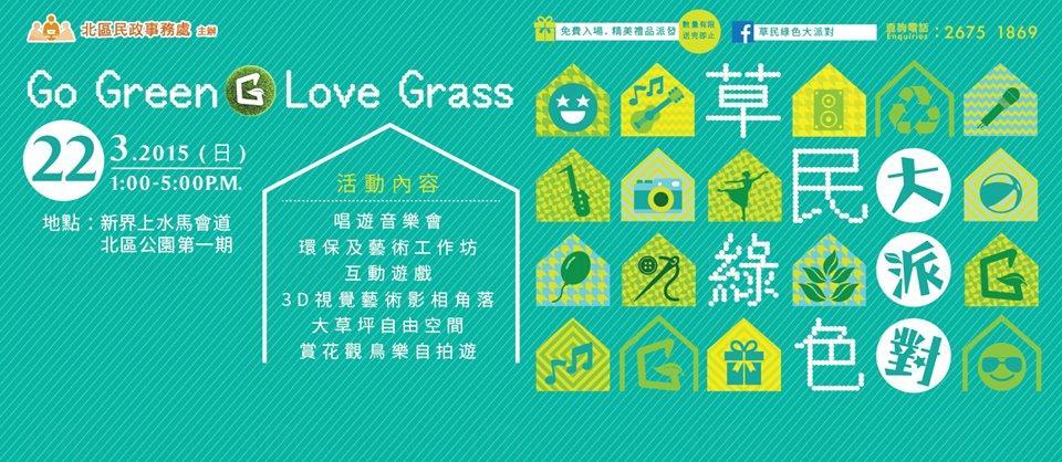 草民綠色大派對 Go Green Love Grass