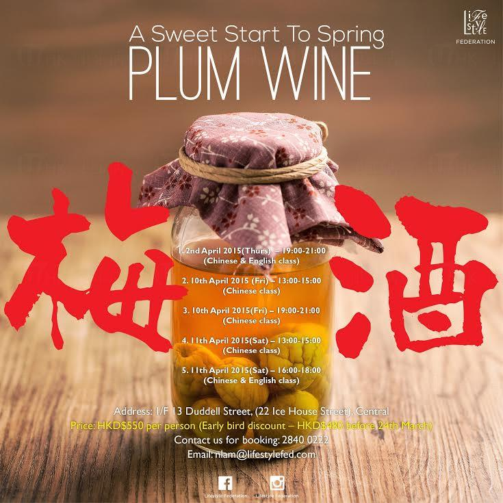 2015春梅釀酒祭 即場自製梅酒