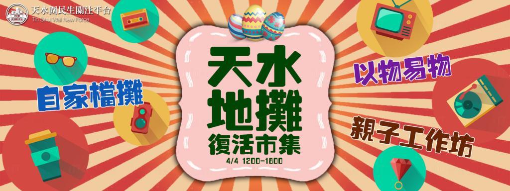 天水地攤:復活市集Easter Market