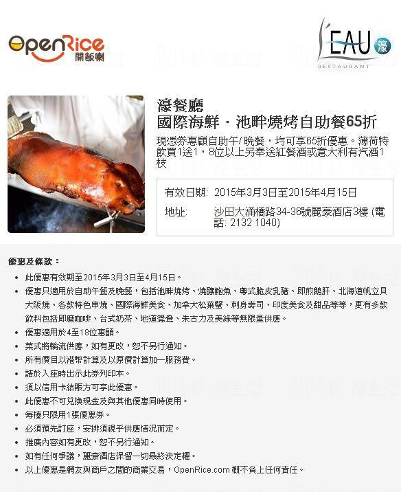 富豪九龍酒店 生日月份享免費自助餐