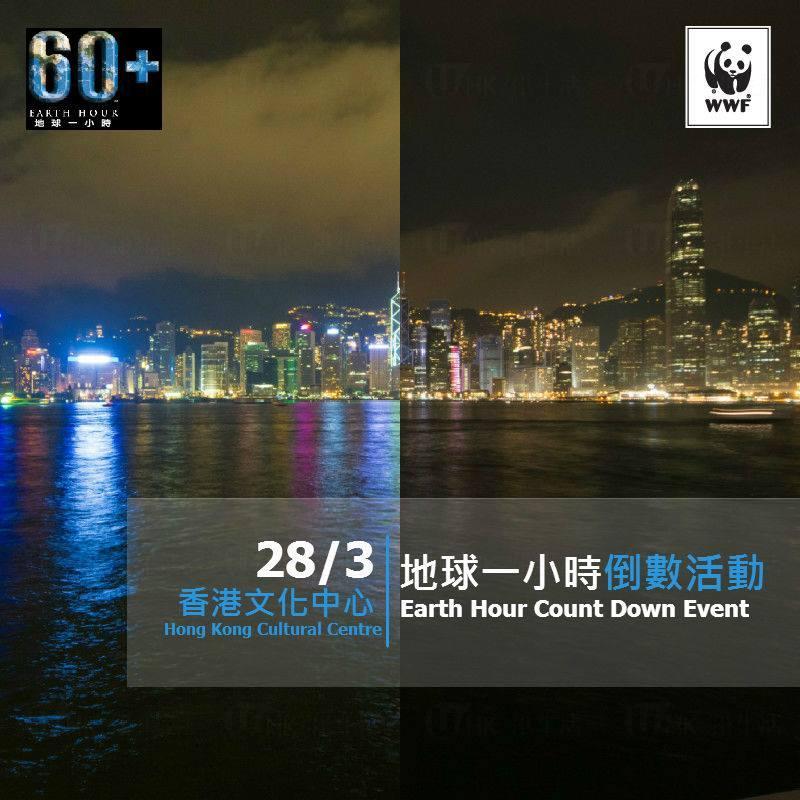 WWF「地球一小時」 各地關燈情況