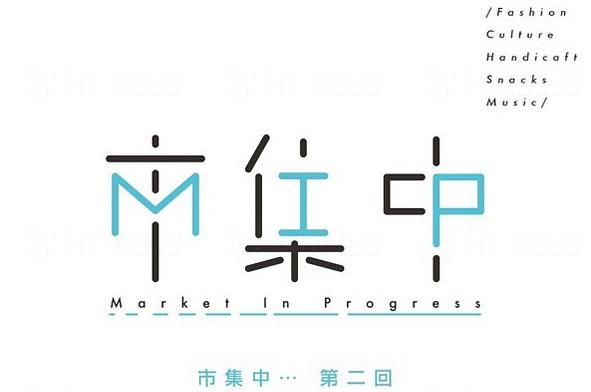 市集中 Market in progress  六月第二round!