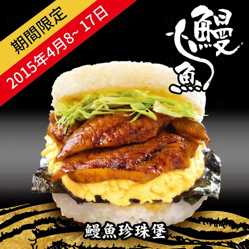 MOS Burger鰻魚珍珠堡載譽歸來 只限10天