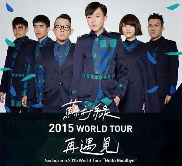 蘇打綠2015 再遇見世界巡迴演唱會 香港站