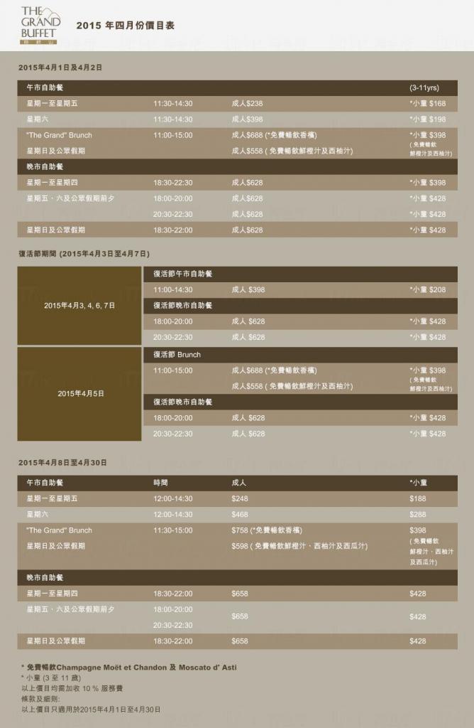 自助山The Grand Buffet 2至5月份價目表