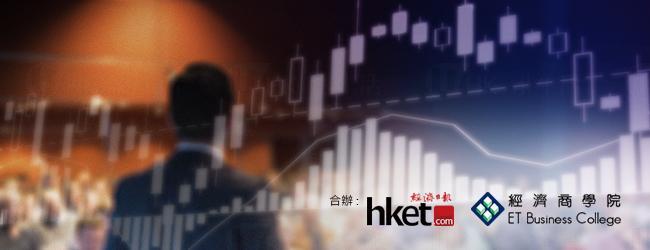「技術分析入門速修實戰」課程 教你觀看股市走勢