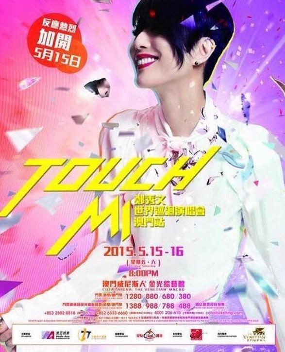 Touch Mi鄭秀文世界巡迴演唱會澳門站