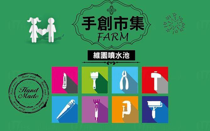 YMCA Youth Jam Festival2015 x 創意市集