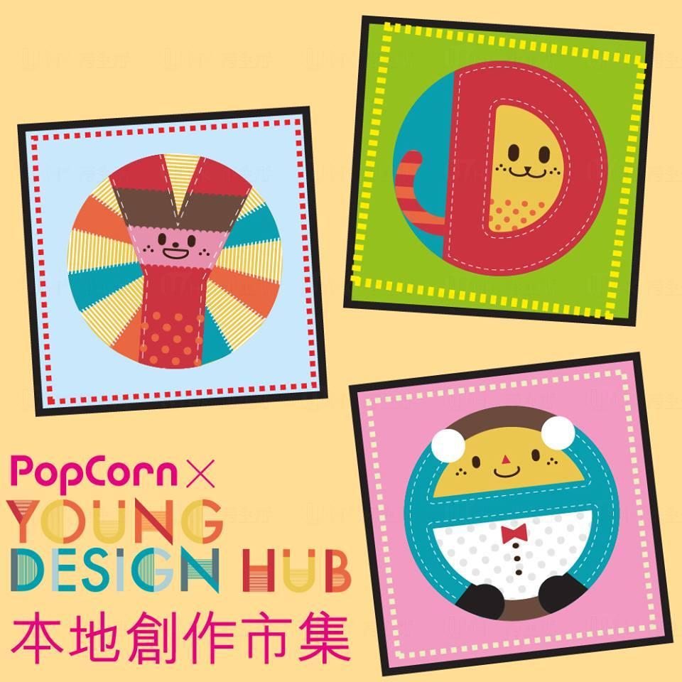 PopCorn x YOUNG DESIGN HUB本地創作市集