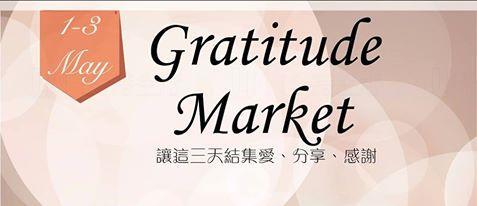 Gratitude Market 愛分享 愛感謝