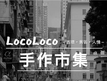 LOCOLOCO市集 Sumsum麥提莎糯米糍有得賣!
