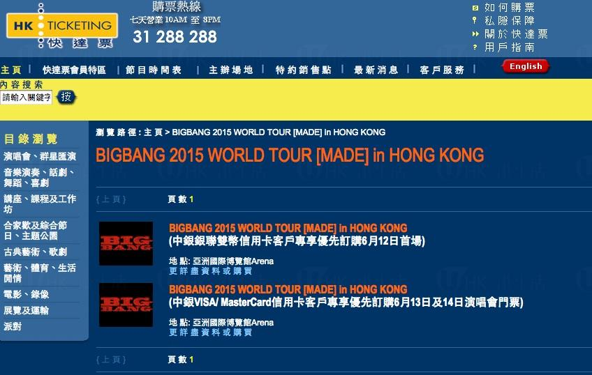 BIGBANG World Tour Made 2015 演唱會香港站