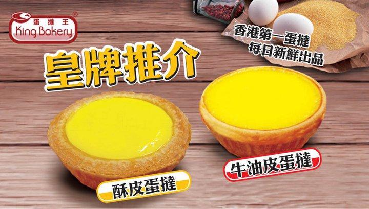 香港工業總會 5.5免費請食蛋撻