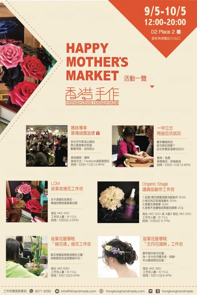 「香港手作」母親節市集@D2 Place