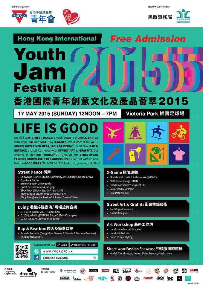 香港國際青年創意文化及產品薈萃2015