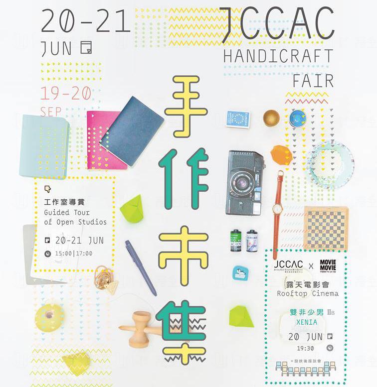 JCCAC手作市集 6月載譽歸來