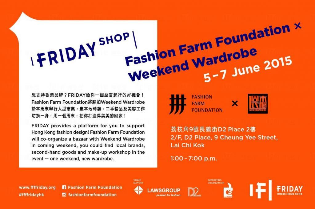 支持本地品牌!Fashion Farm Foundation  X 週末衣櫥