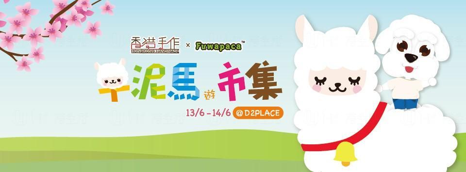 支持本土原創! 香港手作 X Fuwapaca 草泥馬遊市集